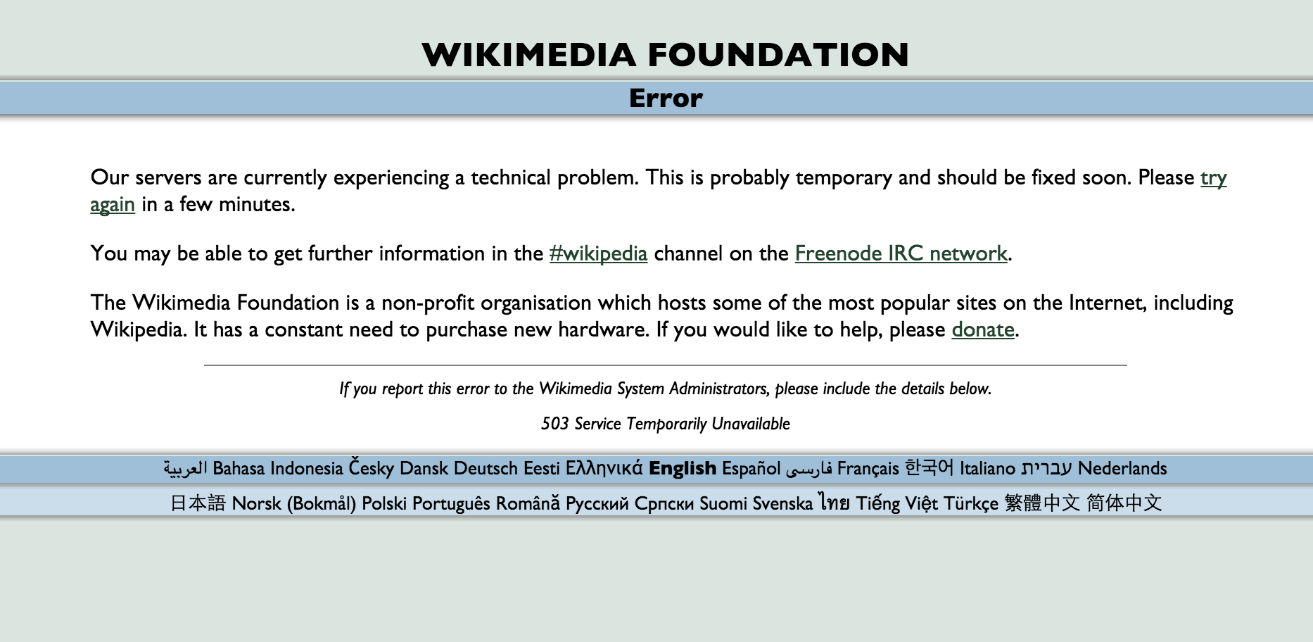 Old Wikimedia error page